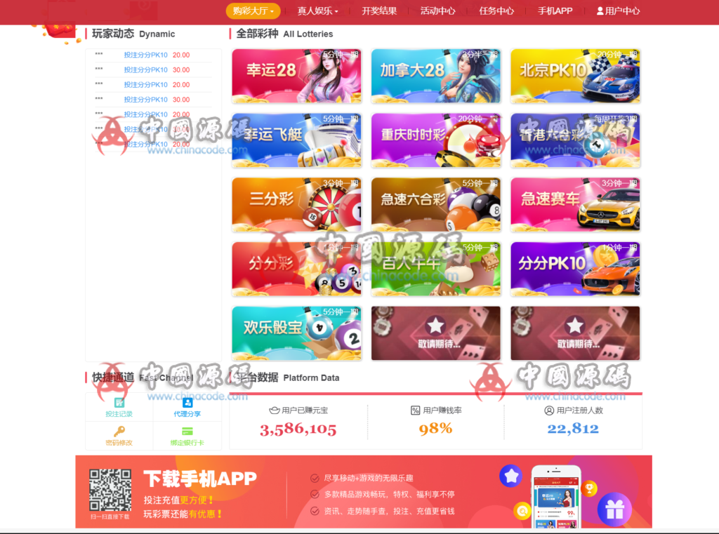 劲爆真人乐购源码手游28,pc520,终结者1号 网站-第2张