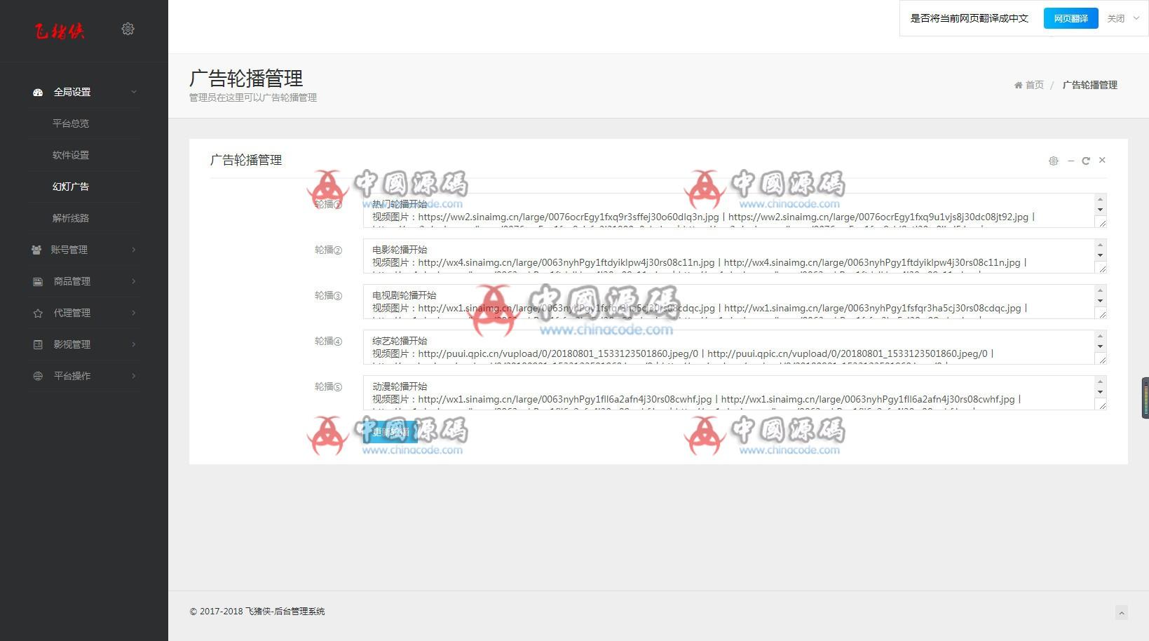 最新熊猫视频乐享运营版影视e4a源码+全套类库+支持全面屏 网站-第4张