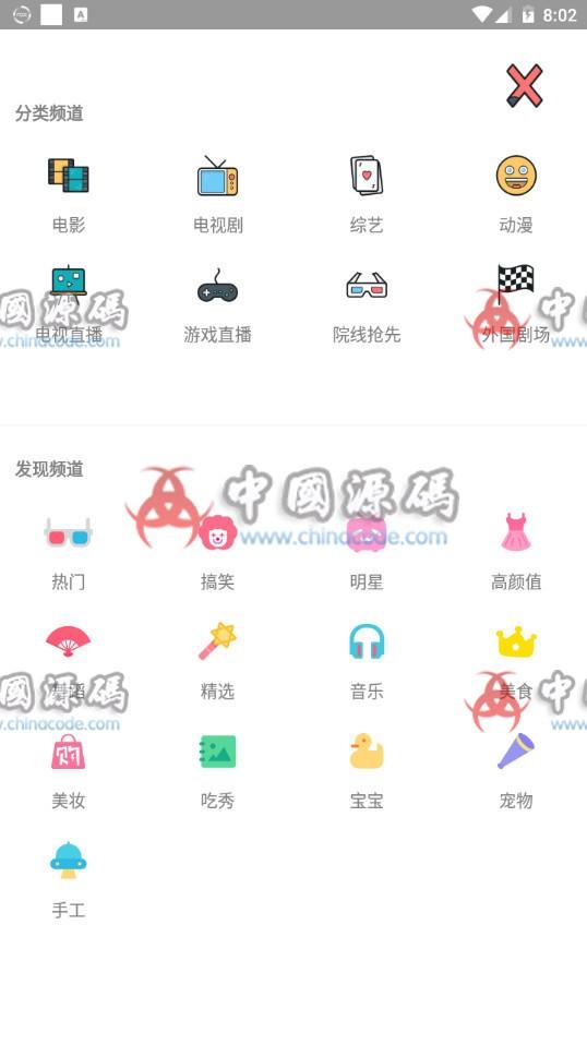 最新熊猫视频乐享运营版影视e4a源码+全套类库+支持全面屏 网站-第2张