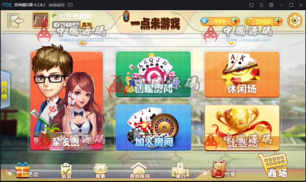 一点米棋牌游戏组件 网狐精华源码二次开发一点米游戏组件 棋牌-第1张
