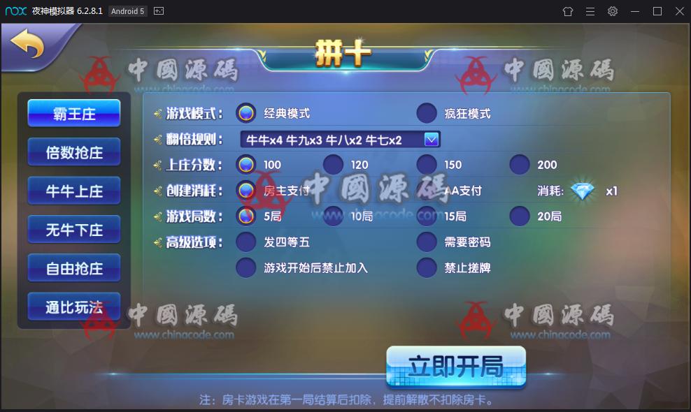 一点米棋牌游戏组件 网狐精华源码二次开发一点米游戏组件 棋牌-第4张