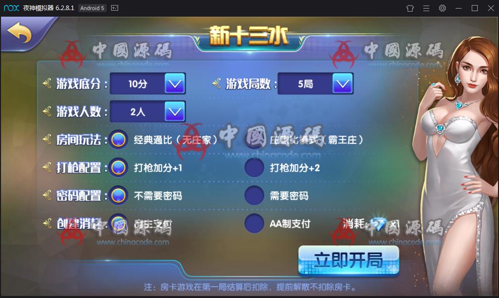 一点米棋牌游戏组件 网狐精华源码二次开发一点米游戏组件 棋牌-第5张