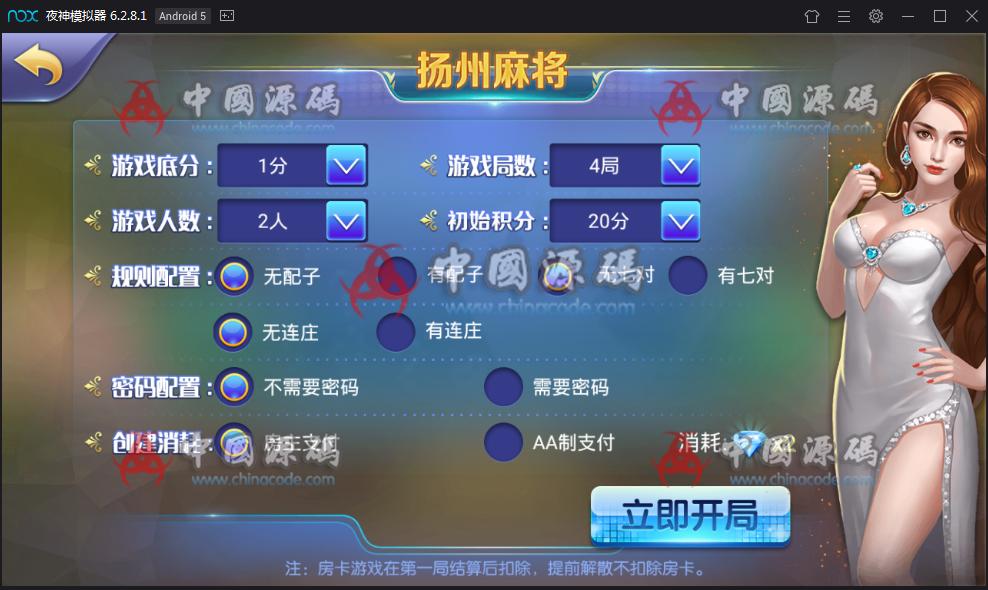 一点米棋牌游戏组件 网狐精华源码二次开发一点米游戏组件 棋牌-第8张