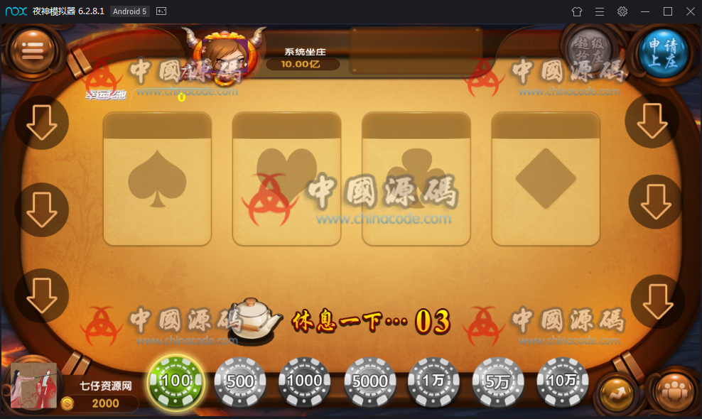 一点米棋牌游戏组件 网狐精华源码二次开发一点米游戏组件 棋牌-第10张