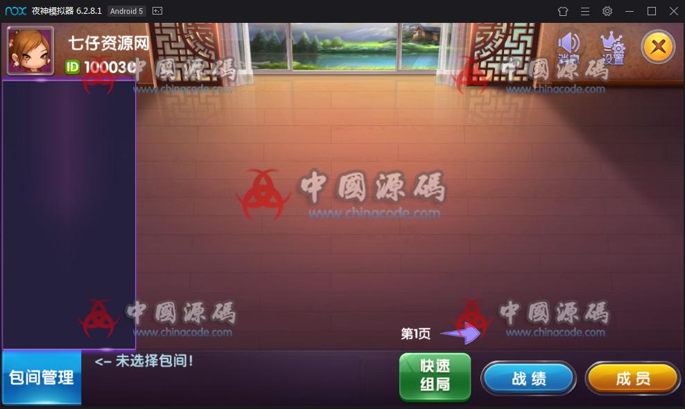 一点米棋牌游戏组件 网狐精华源码二次开发一点米游戏组件 棋牌-第17张