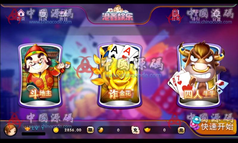 港鑫娱乐棋牌二次开发网狐荣耀1:1棋牌源码1020非组件 棋牌-第2张