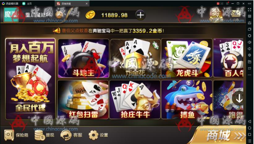 百棋微星组件+微信登录+全民推广游戏全套完整组件 棋牌-第2张
