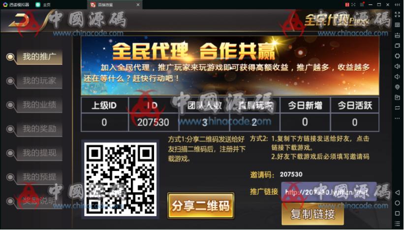 百棋微星组件+微信登录+全民推广游戏全套完整组件 棋牌-第4张