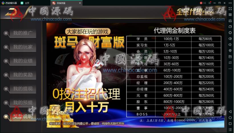 百棋微星组件+微信登录+全民推广游戏全套完整组件 棋牌-第7张