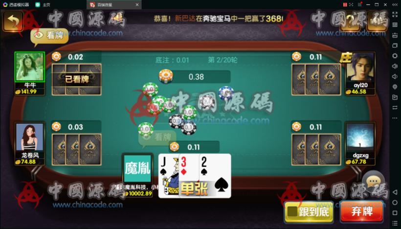 百棋微星组件+微信登录+全民推广游戏全套完整组件 棋牌-第11张
