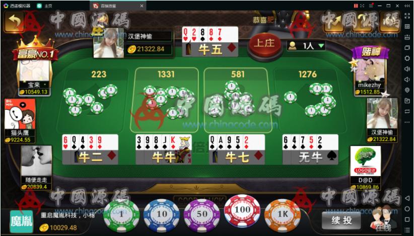 百棋微星组件+微信登录+全民推广游戏全套完整组件 棋牌-第15张