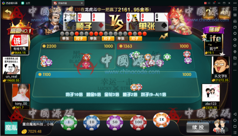 百棋微星组件+微信登录+全民推广游戏全套完整组件 棋牌-第16张