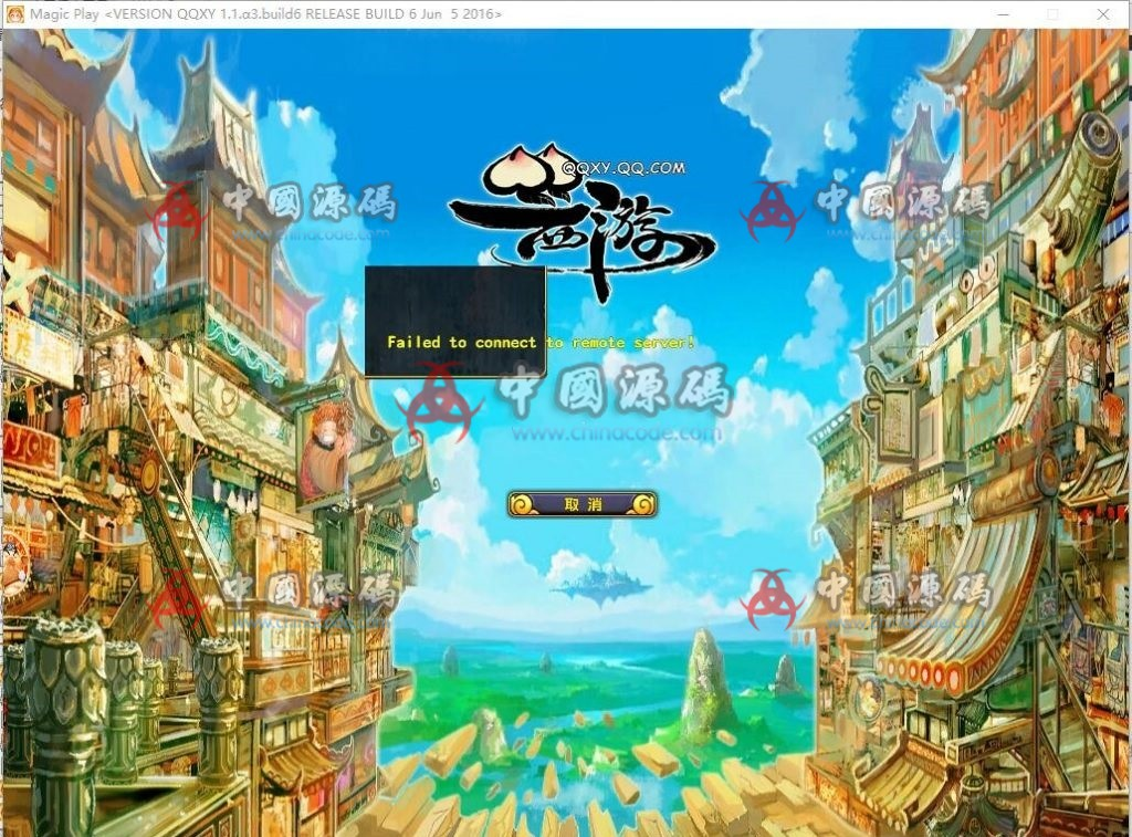 《QQ西游》源码 端游-第1张