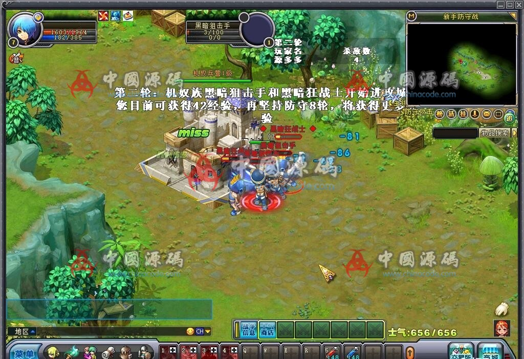 《QQ英雄岛》源码 端游-第3张