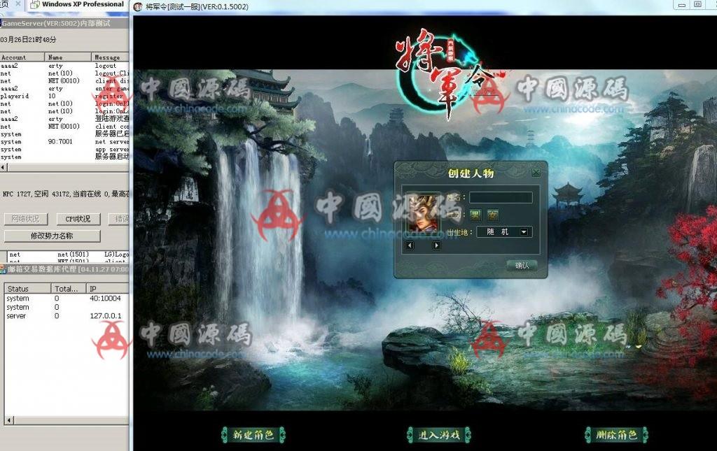 2D国战网游《将军令》全套源码 端游-第1张