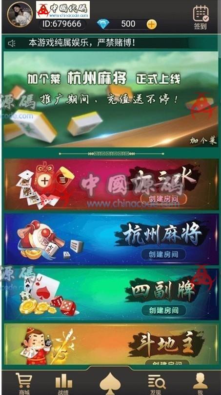 加个菜H5带有5个玩法,杭州麻将,十三水,跑的快,四副牌,斗地主! H5-第1张