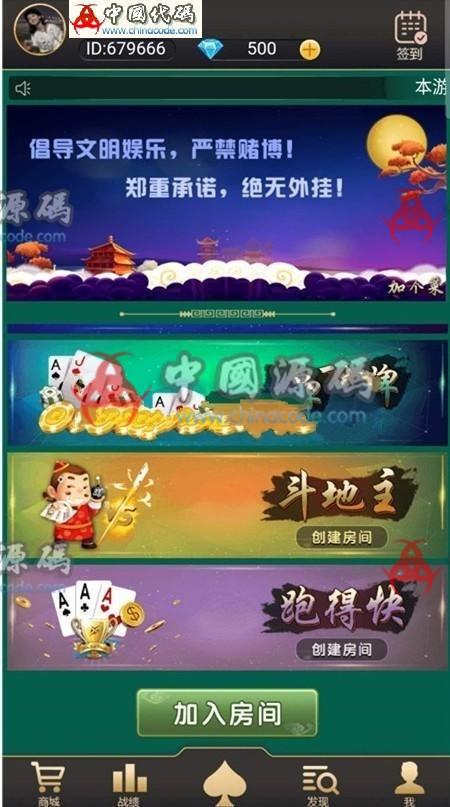 加个菜H5带有5个玩法,杭州麻将,十三水,跑的快,四副牌,斗地主! H5-第2张