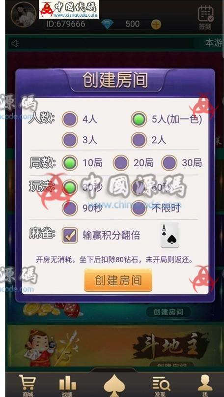 加个菜H5带有5个玩法,杭州麻将,十三水,跑的快,四副牌,斗地主! H5-第3张