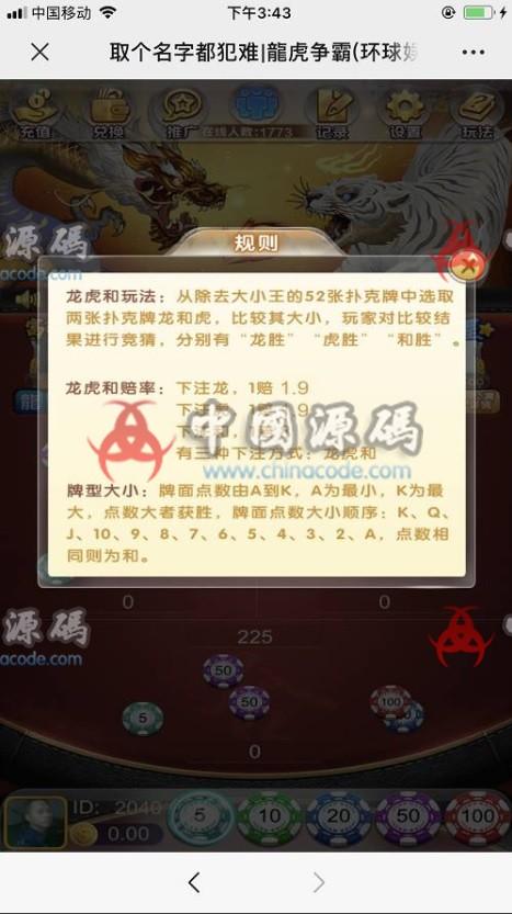 [上-庄-龙-虎-斗]修复控制,在线支付,二维码提现!机器人上-庄=完美运营! H5-第3张