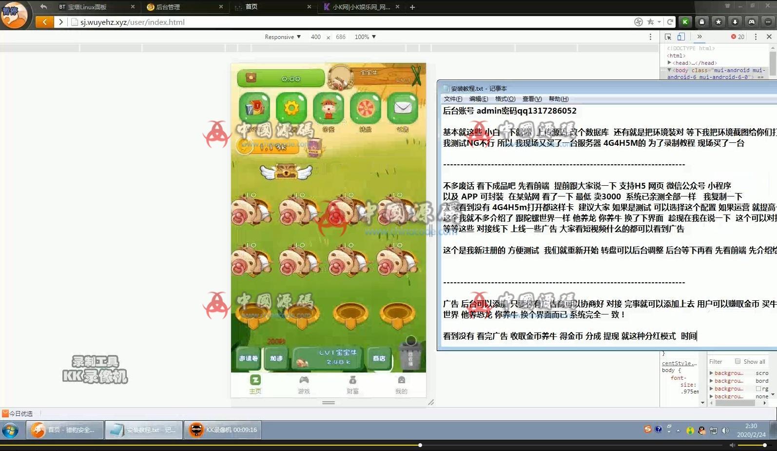 【视频】最新版本第二版陀螺世界源码搭建视频教程 教程-第2张