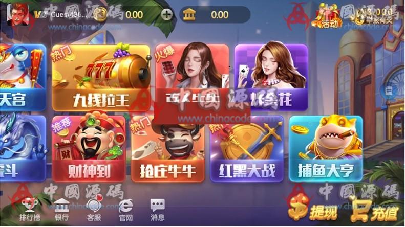 上下娱乐棋牌完美运营级金币棋牌电玩城捕鱼街机完整+双端app基于850源码开发 棋牌-第3张