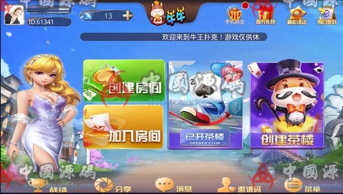 新UI鸿辉牛牛房卡金花俱乐部游戏组件,带比赛模式 棋牌-第1张