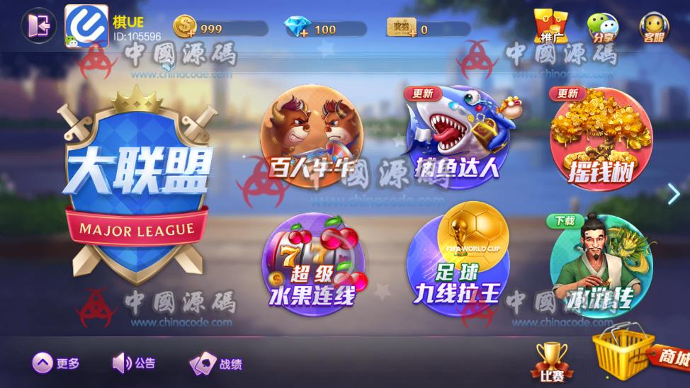 【置顶】最新网狐旗舰大联盟全套源码下载 棋牌-第1张