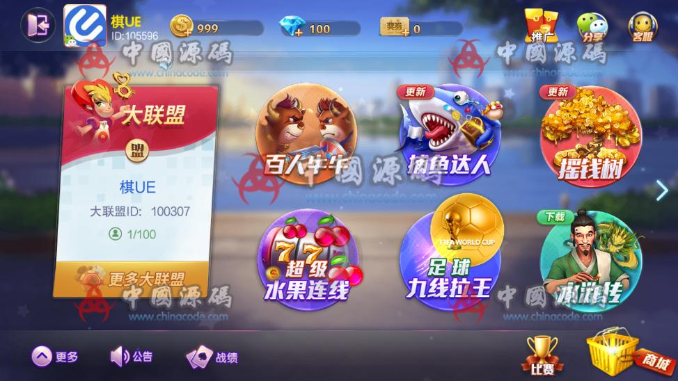 【置顶】最新网狐旗舰大联盟全套源码下载 棋牌-第2张