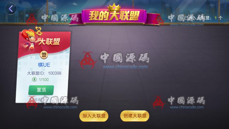 【置顶】最新网狐旗舰大联盟全套源码下载 棋牌-第3张