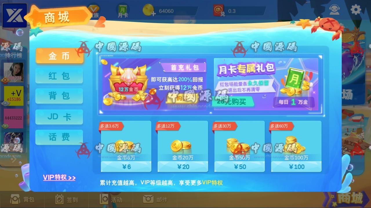 3D鑫游捕鱼游戏棋牌组件,带红包系统 棋牌-第5张