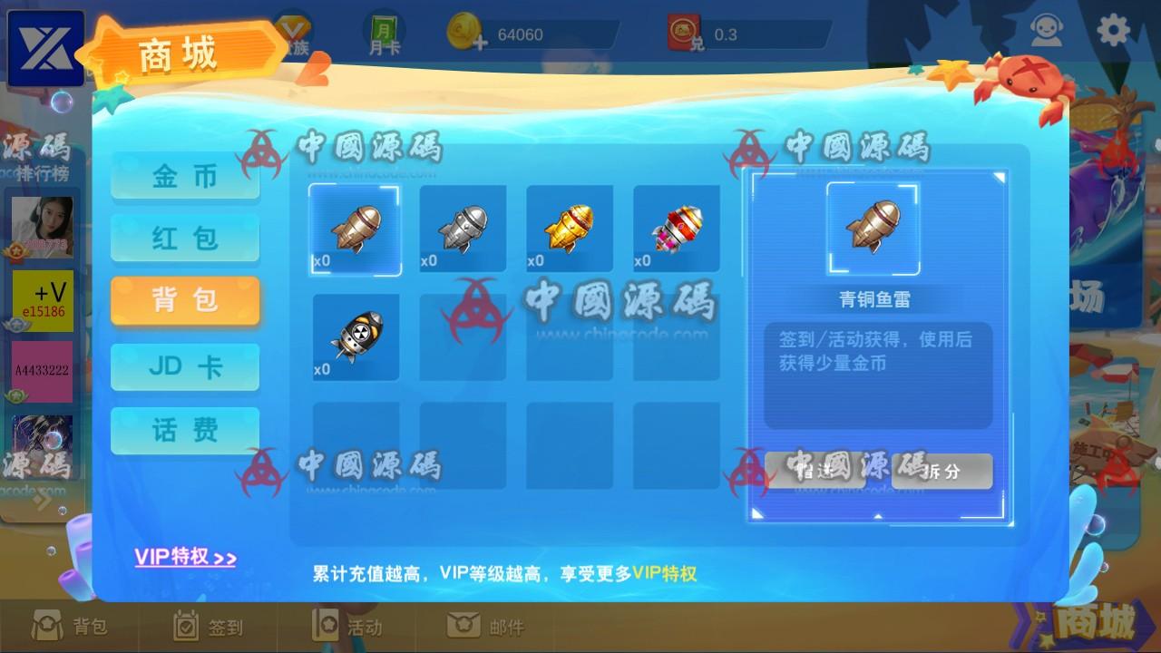 3D鑫游捕鱼游戏棋牌组件,带红包系统 棋牌-第6张