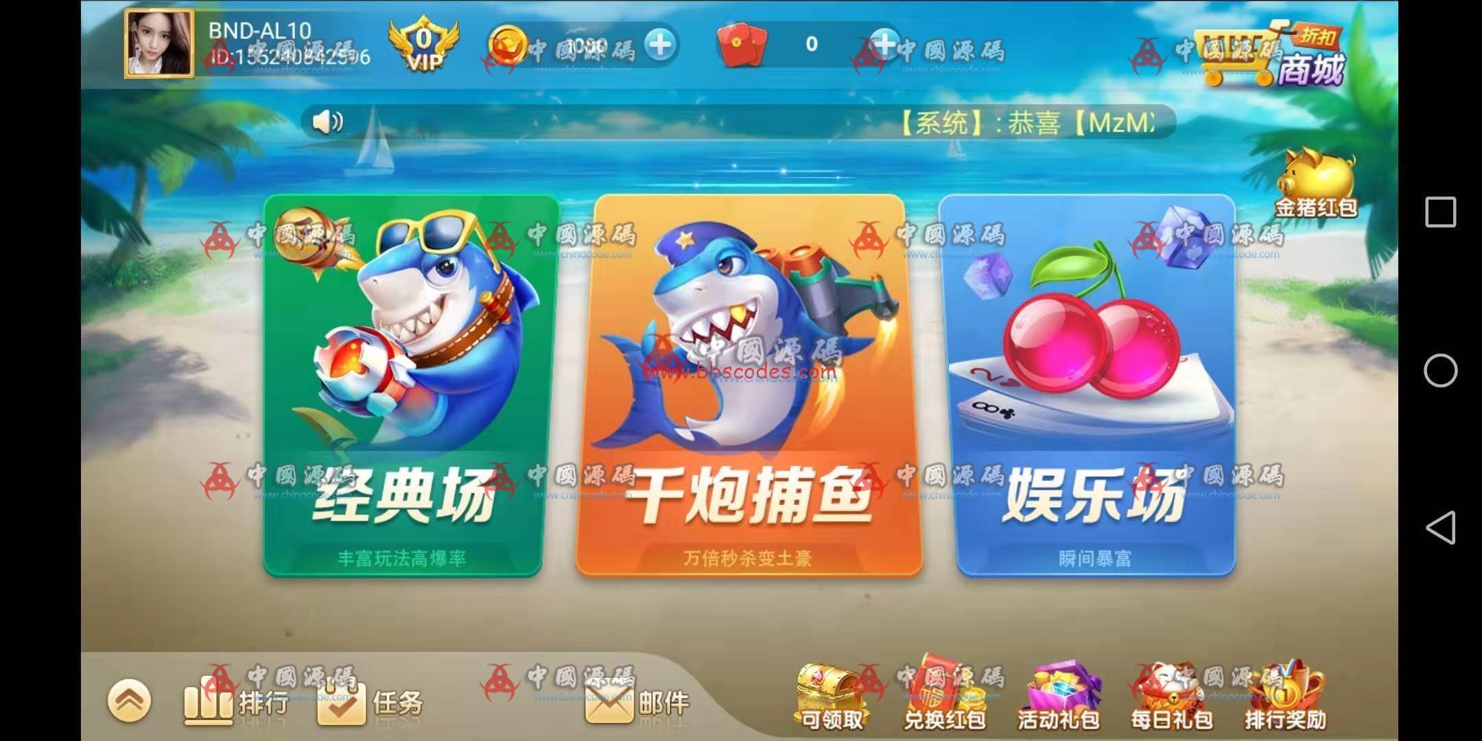 大王捕鱼游戏源码组件 带红包系统 棋牌-第1张