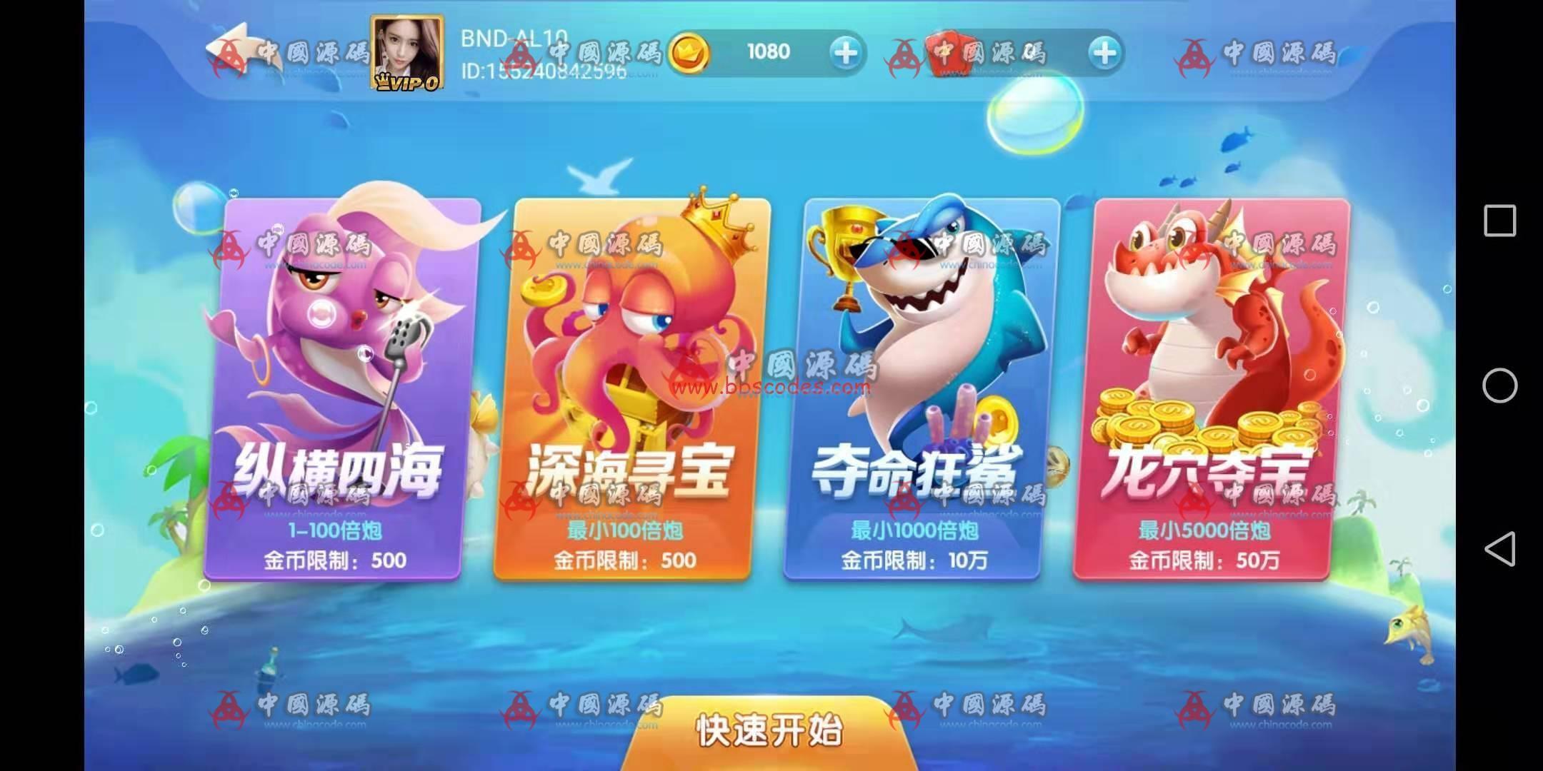大王捕鱼游戏源码组件 带红包系统 棋牌-第2张