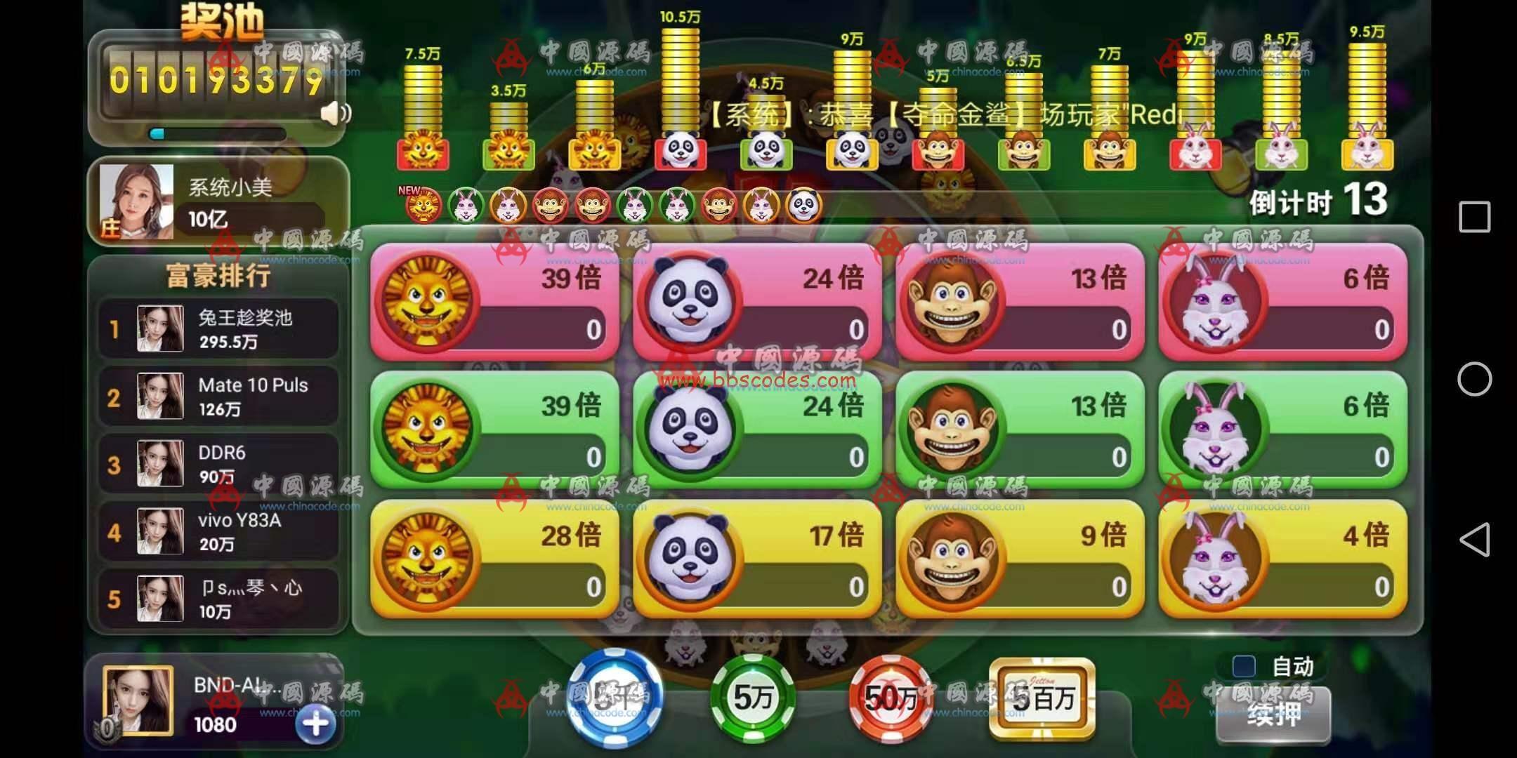 大王捕鱼游戏源码组件 带红包系统 棋牌-第3张