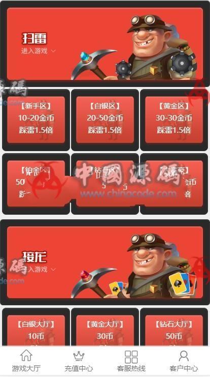 免公众号九州红包扫雷源码接龙+已对接支付+完整可运营+带附安装教程+机器人 H5-第1张