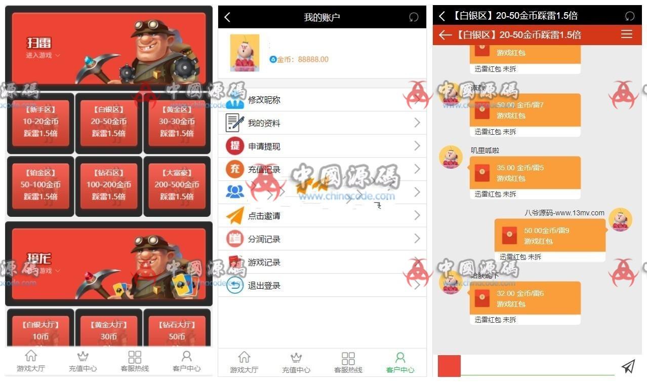 免公众号九州红包扫雷源码接龙+已对接支付+完整可运营+带附安装教程+机器人 H5-第3张