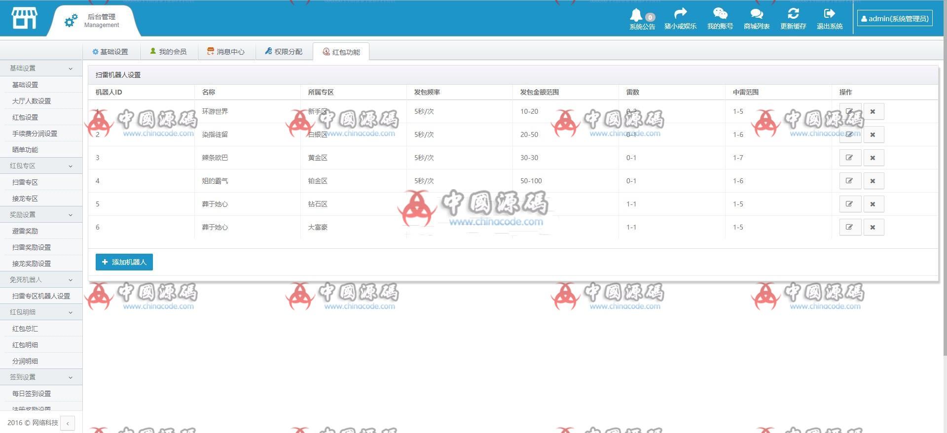 免公众号九州红包扫雷源码接龙+已对接支付+完整可运营+带附安装教程+机器人 H5-第4张