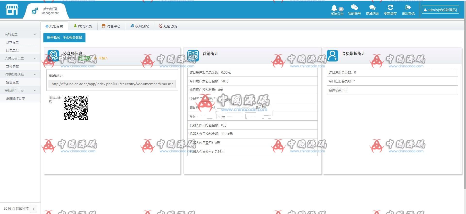 免公众号九州红包扫雷源码接龙+已对接支付+完整可运营+带附安装教程+机器人 H5-第6张