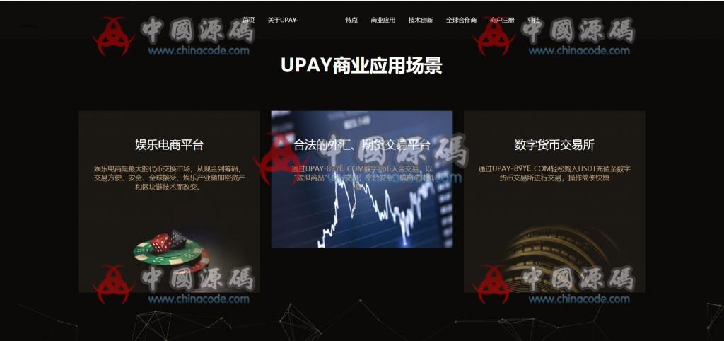 upay数字火币支付,USDT支付/数字货币承兑系统/支持ERC20 OMNI/代理商/第三方支付接口 网站-第1张