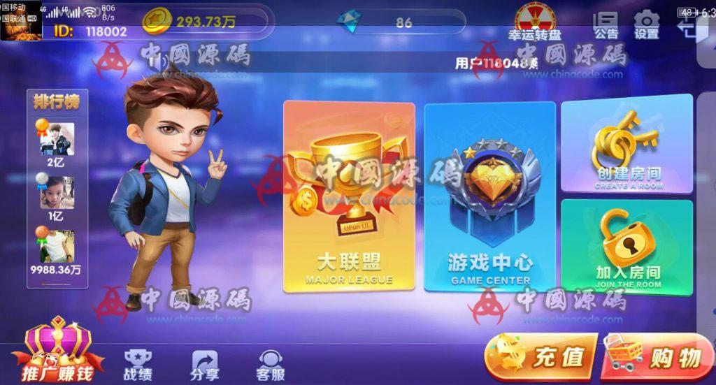 新版五游棋牌二开ui+俱乐部带机器人+带K+解密 棋牌-第1张