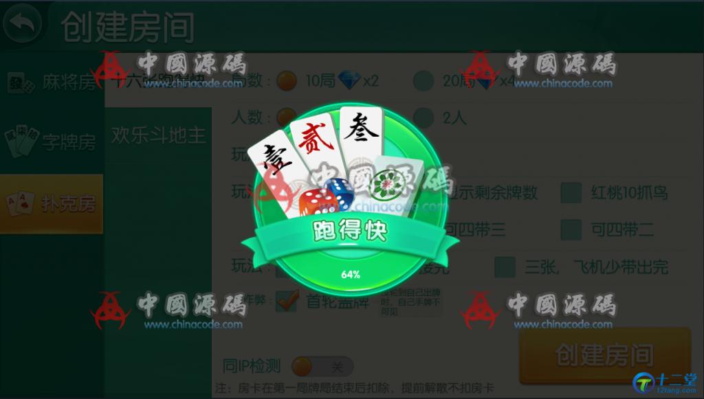 湖南衡阳棋牌房卡源码组件带字牌+麻将+跑胡子+视频教程 棋牌-第3张