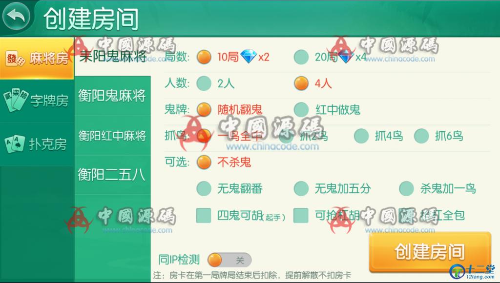 湖南衡阳棋牌房卡源码组件带字牌+麻将+跑胡子+视频教程 棋牌-第2张