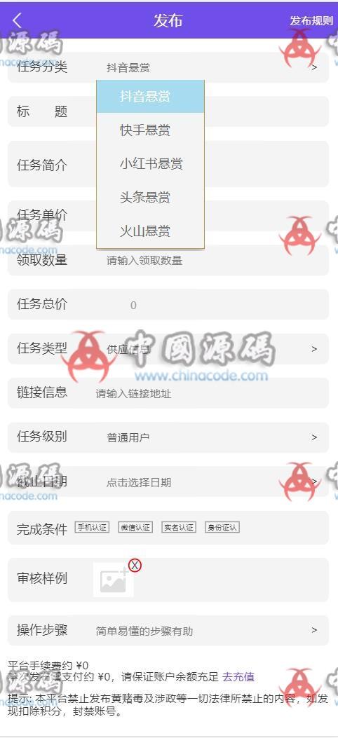 THINKPHP抖音全新任务抢单源码下载,多用户旧版、新版两个UI界面 H5-第5张
