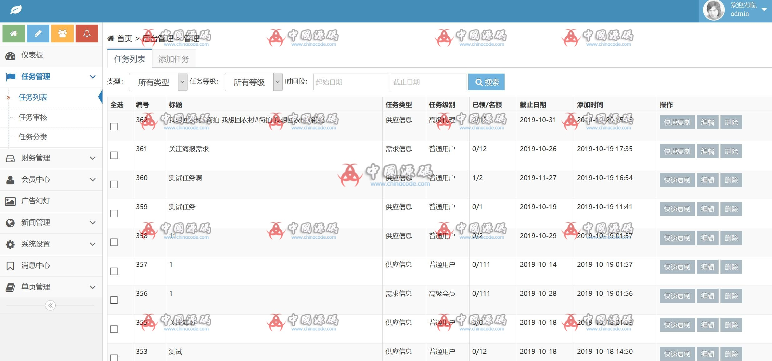 THINKPHP抖音全新任务抢单源码下载,多用户旧版、新版两个UI界面 H5-第9张