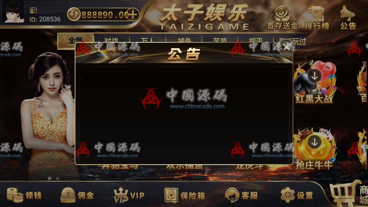 思博QP二开太子YL完整服务器打包数据+双端app完整 棋牌-第9张