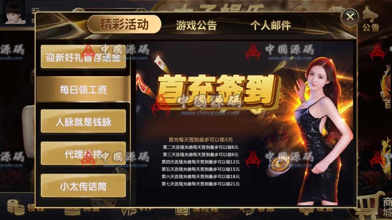 思博QP二开太子YL完整服务器打包数据+双端app完整 棋牌-第7张