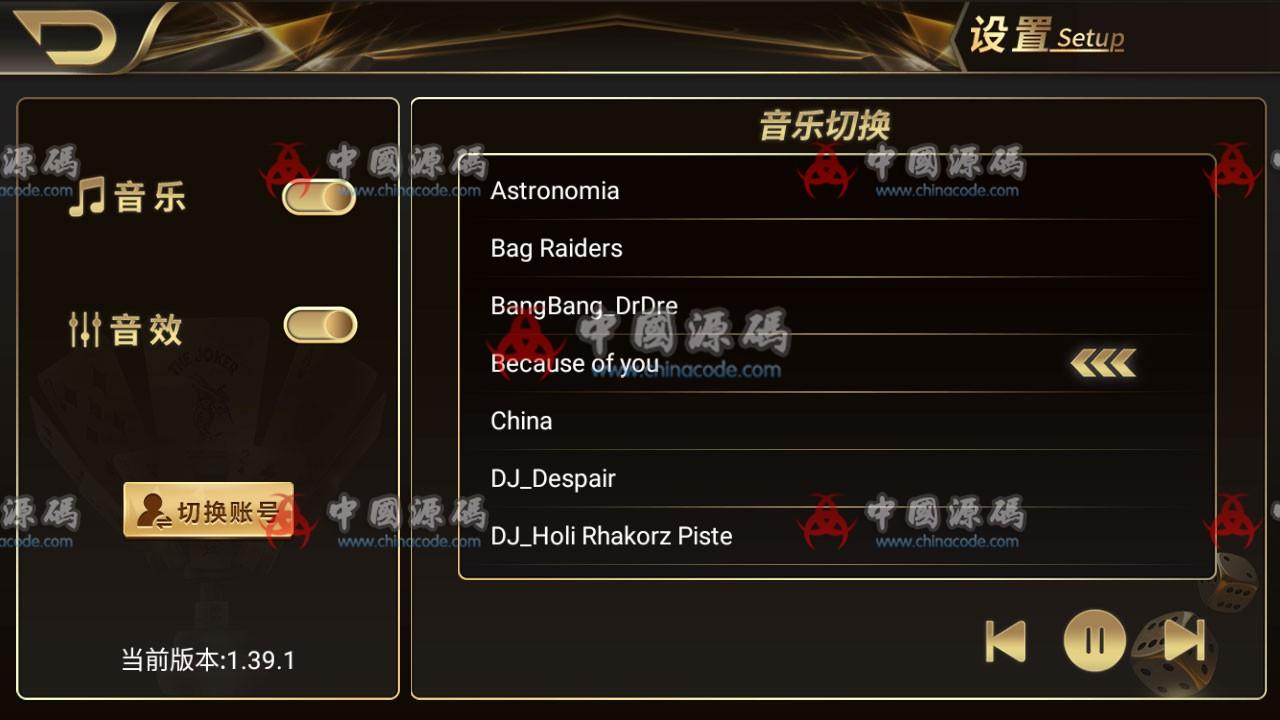 思博QP二开太子YL完整服务器打包数据+双端app完整 棋牌-第8张