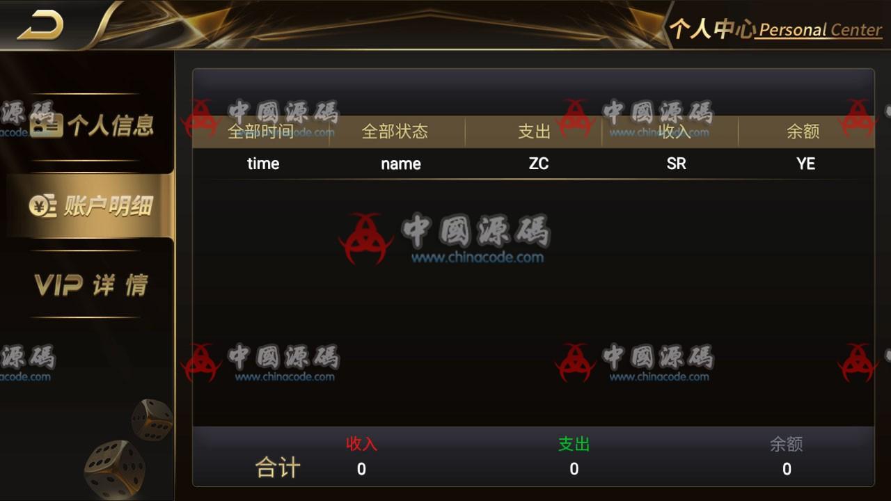 思博QP二开太子YL完整服务器打包数据+双端app完整 棋牌-第13张