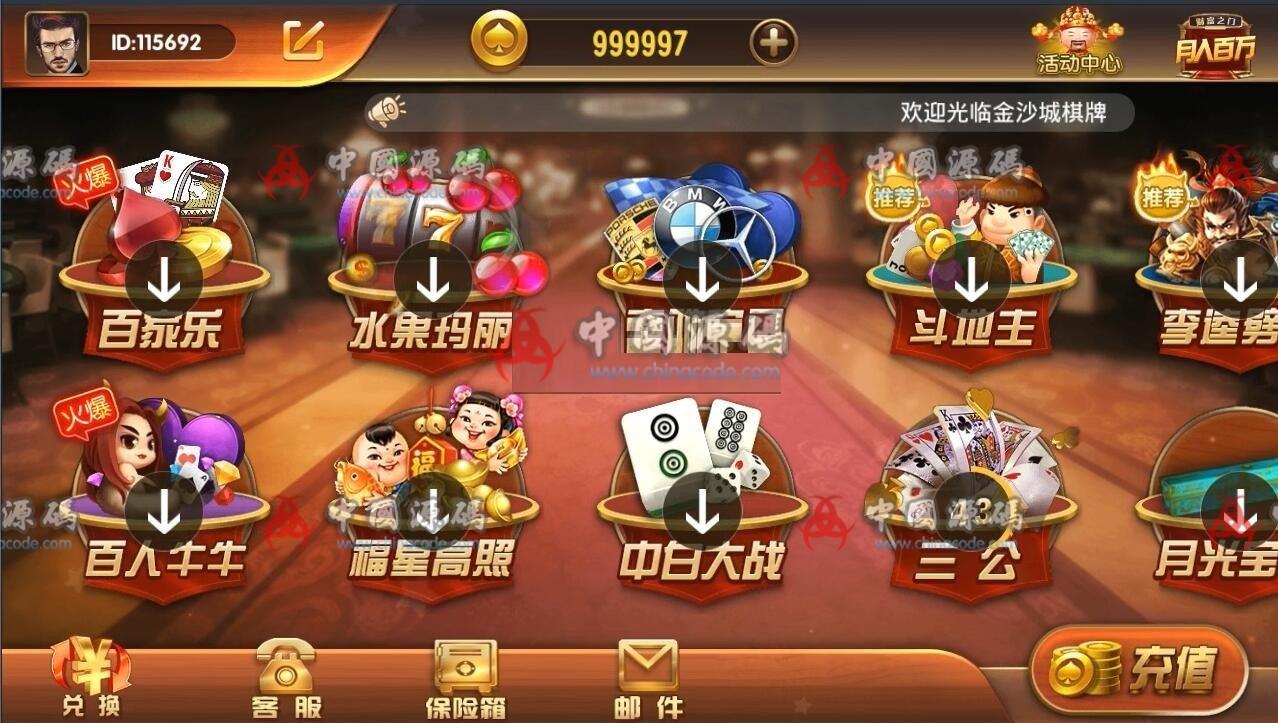 奇迹万利棋牌组件最新版本,带财神到新短信接口+视频教程 棋牌-第3张