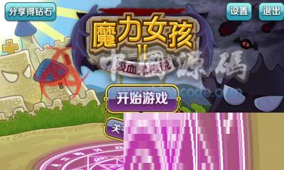 Cocos2d-X魔法消除游戏《魔力女孩》完整源码 手游-第1张